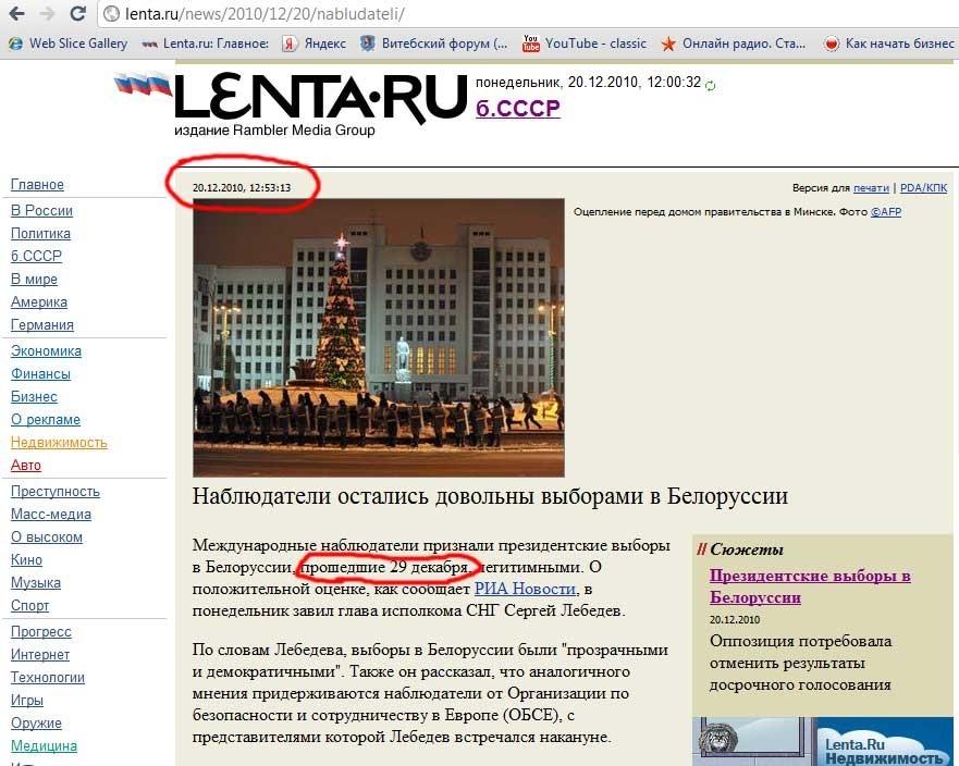 Там утверждается что ОБСЕ их признала.  На ленте ру. интересная новость. юмор.  1. декабря. интересно.