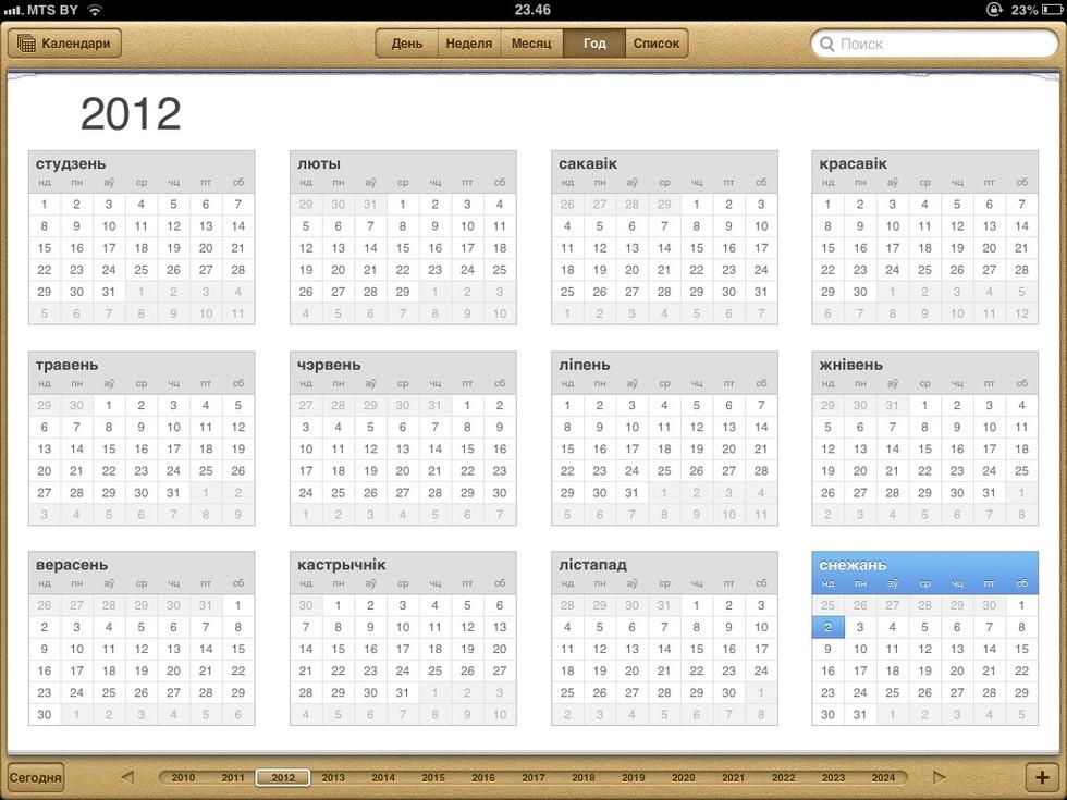Как будет календарь на украинском