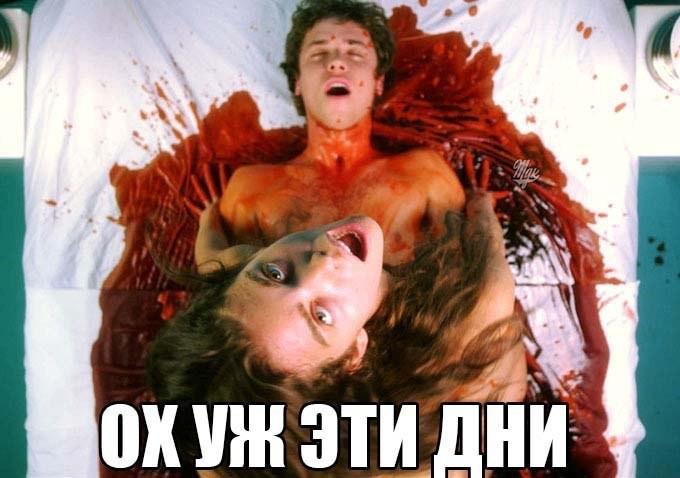 порно месячные кровь