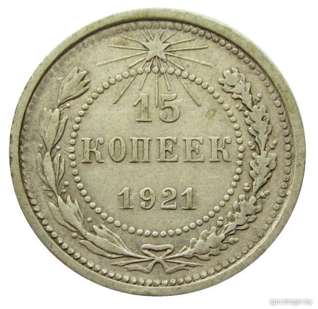 Серебряные монеты ссср 1921 года цена красная книга монеты оригинал копии