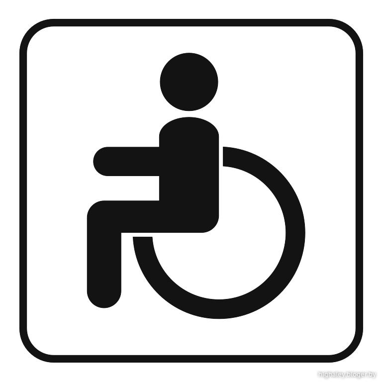 пдд со знаком инвалид