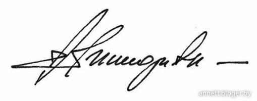 Росписи на букву а
