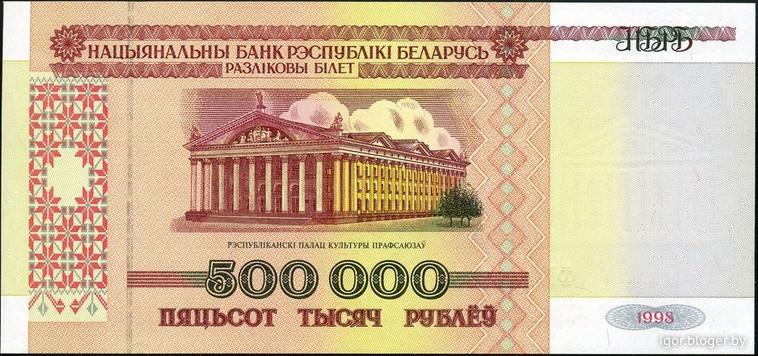 лит сколько белорусских рублей переход Режим воспроизведения