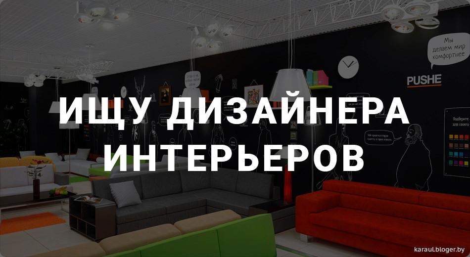 8e0b49508b1e Друзья, есть ли среди вас дизайнеры-оформители  Надо быстро сделать проект  для магазина мягкой мебели  Площадь 152 метра. Нам нужен крутой магазин, ...