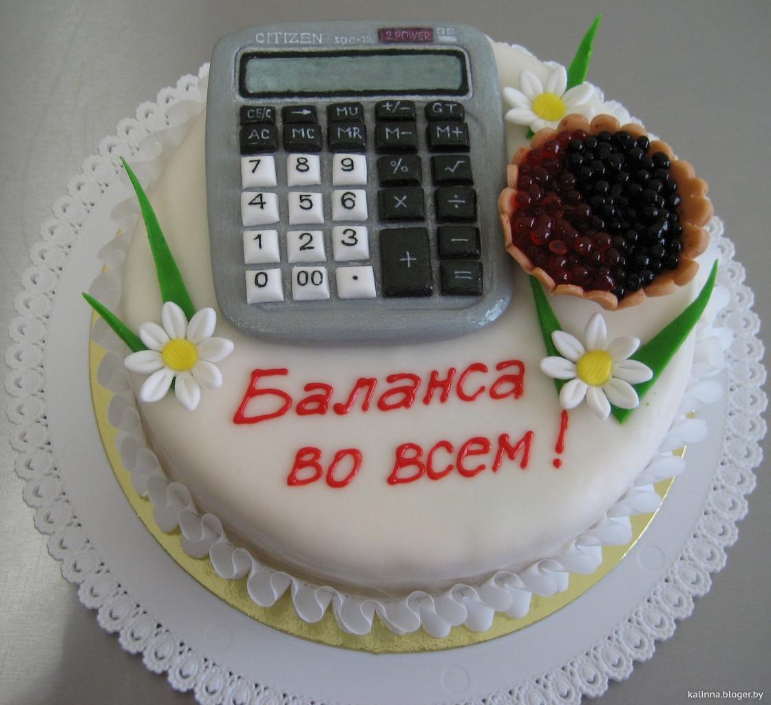 Поздравление мужчины-экономиста с днем рождения